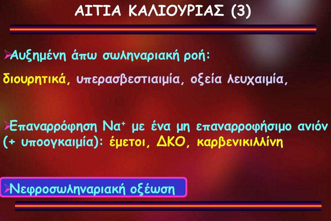 ΑΙΤΙΑ ΚΑΛΙΟΥΡΙΑΣ (3) Αυξημένη άπω σωληναριακή ροή: