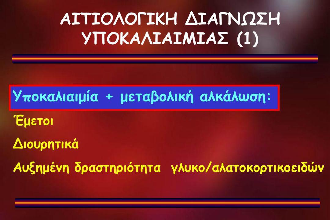 ΑΙΤΙΟΛΟΓΙΚΗ ΔΙΑΓΝΩΣΗ ΥΠΟΚΑΛΙΑΙΜΙΑΣ (1)