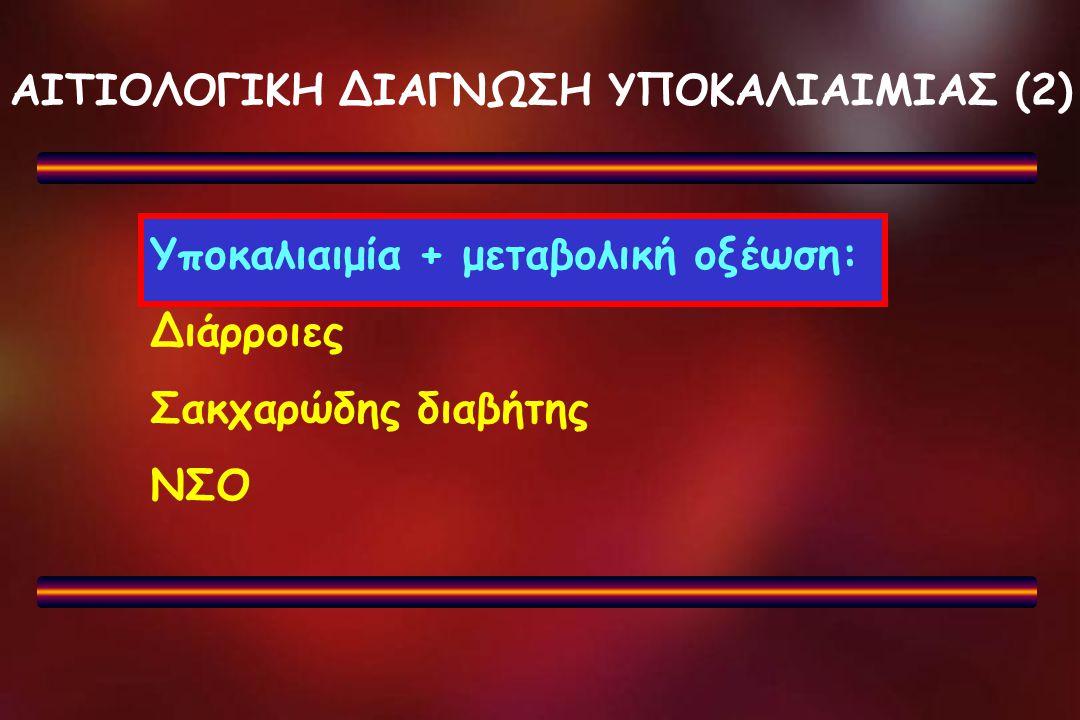 ΑΙΤΙΟΛΟΓΙΚΗ ΔΙΑΓΝΩΣΗ ΥΠΟΚΑΛΙΑΙΜΙΑΣ (2)