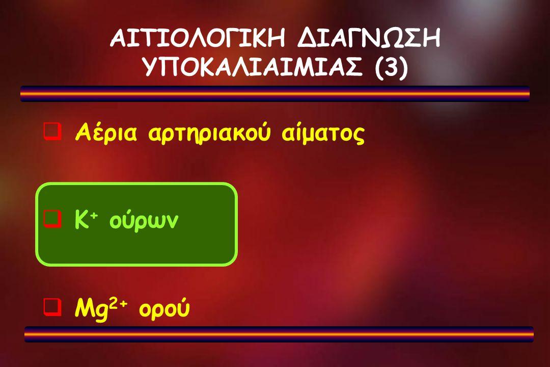 ΑΙΤΙΟΛΟΓΙΚΗ ΔΙΑΓΝΩΣΗ ΥΠΟΚΑΛΙΑΙΜΙΑΣ (3)