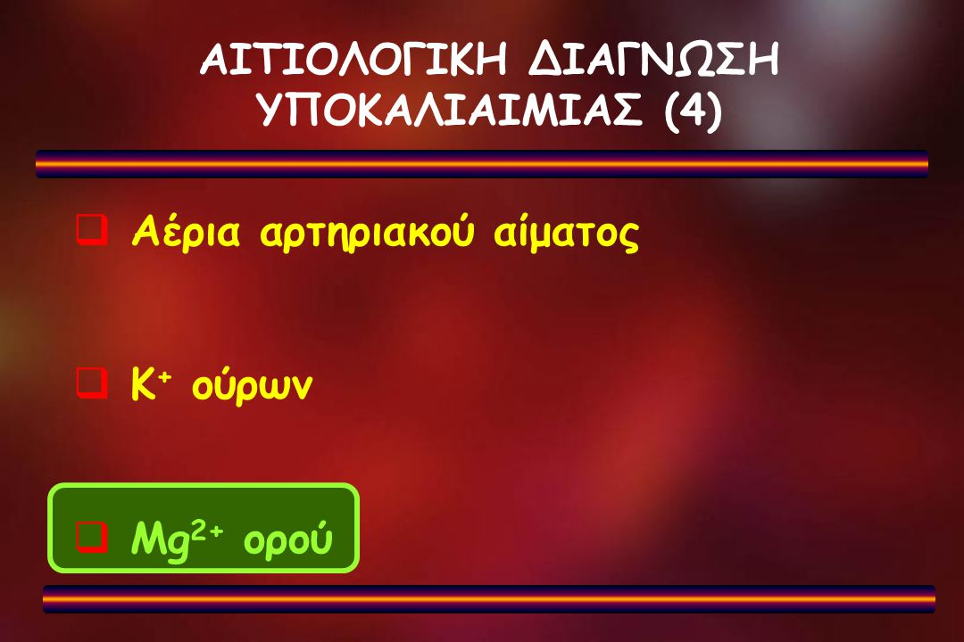 ΑΙΤΙΟΛΟΓΙΚΗ ΔΙΑΓΝΩΣΗ ΥΠΟΚΑΛΙΑΙΜΙΑΣ (4)