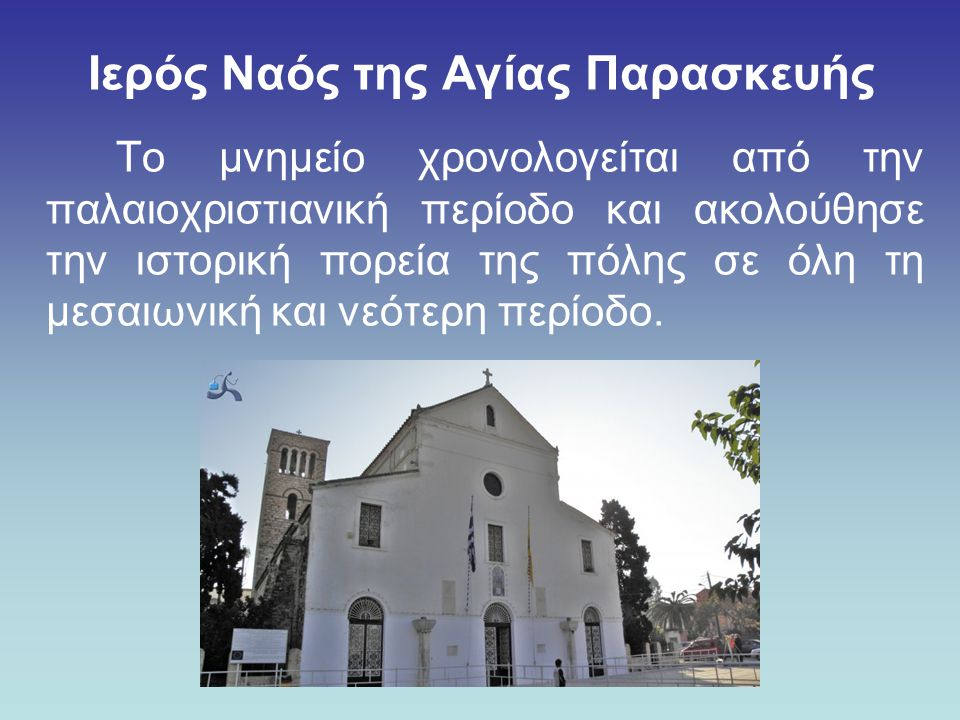 Ιερός Ναός της Αγίας Παρασκευής