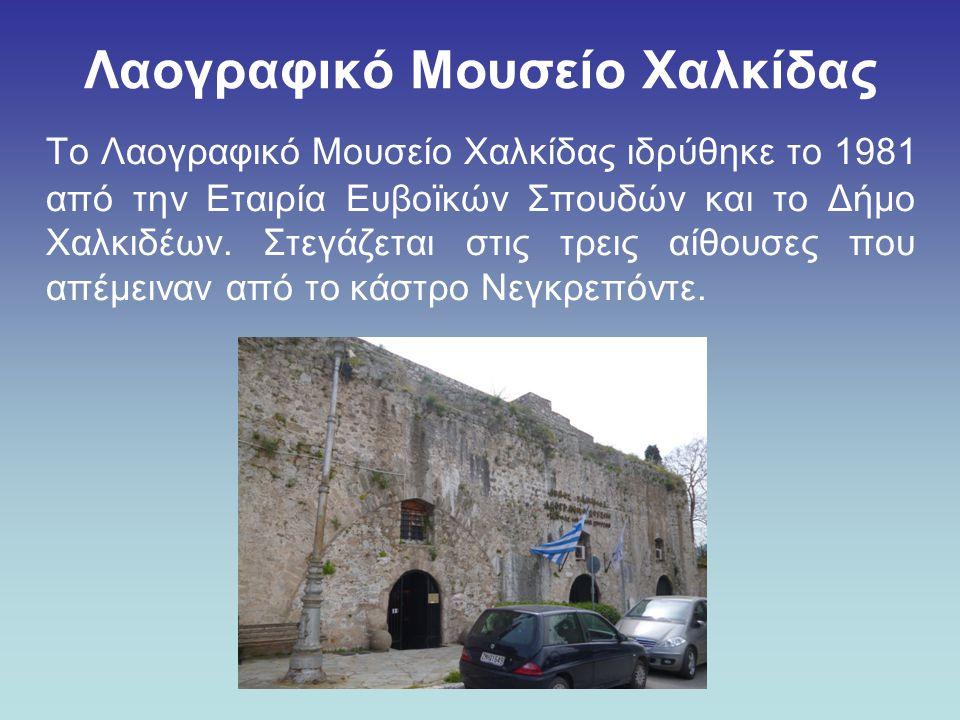 Λαογραφικό Μουσείο Χαλκίδας