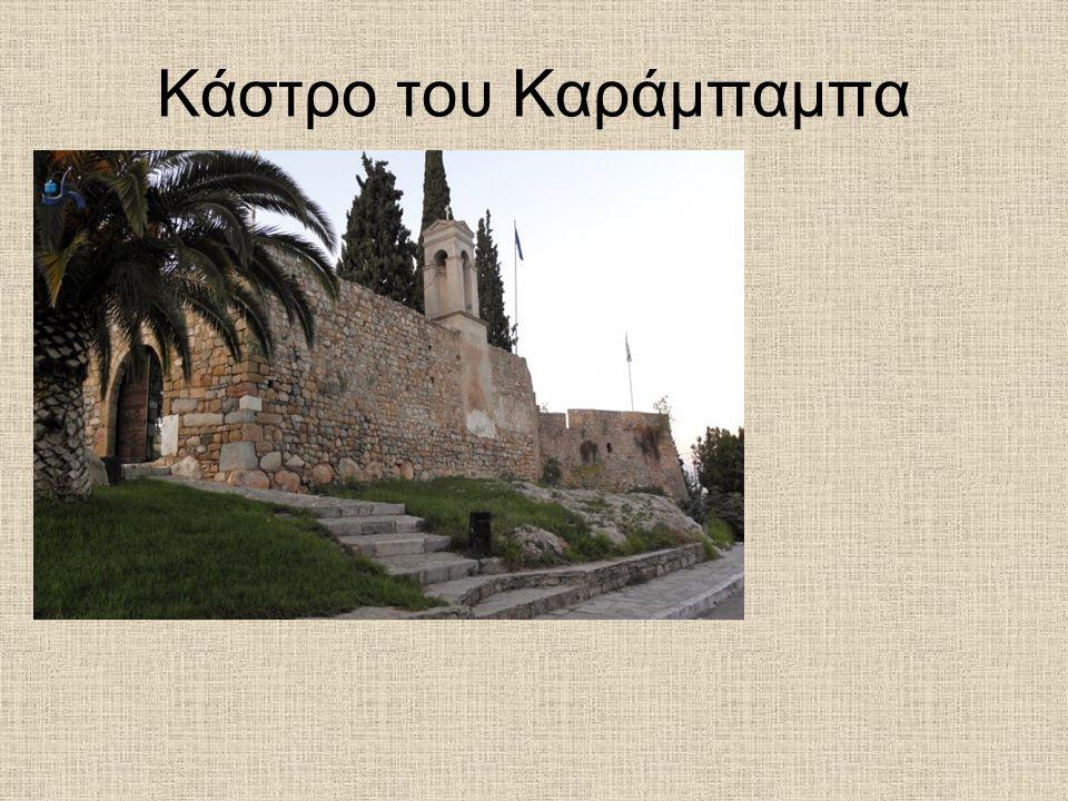 Κάστρο του Καράμπαμπα