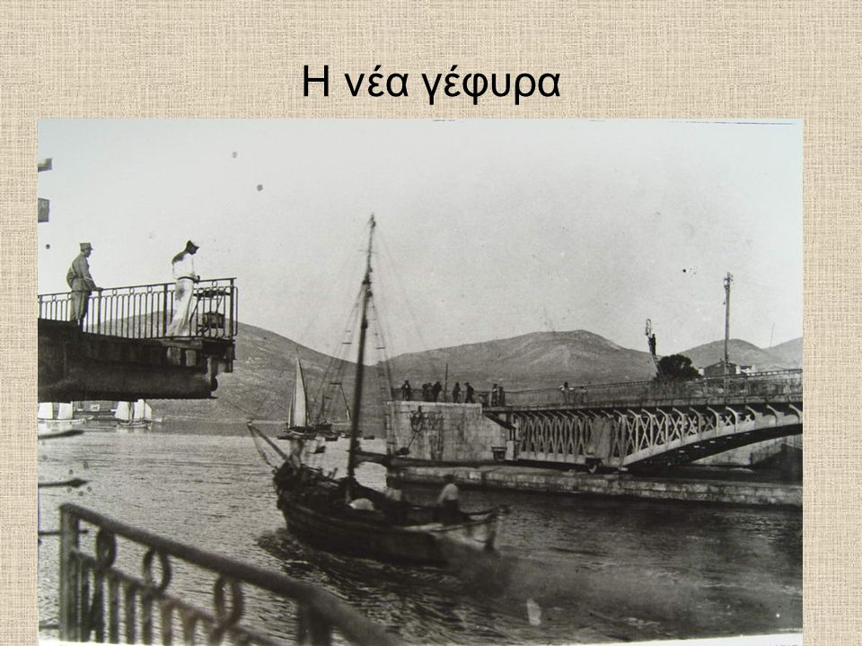 Η νέα γέφυρα