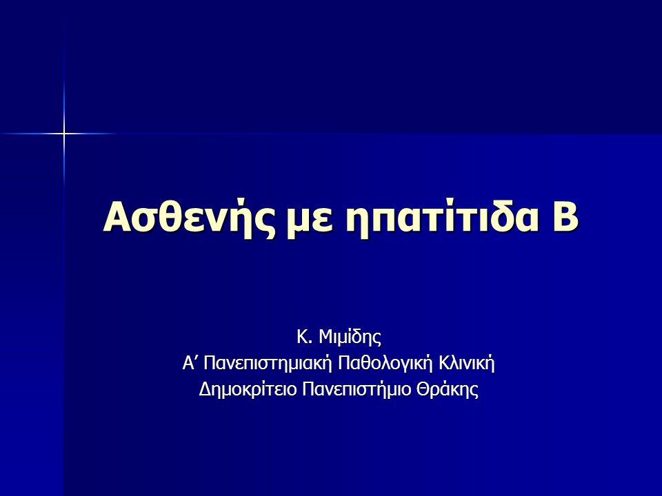 Ασθενής με ηπατίτιδα Β Κ. Μιμίδης Α' Πανεπιστημιακή Παθολογική Κλινική