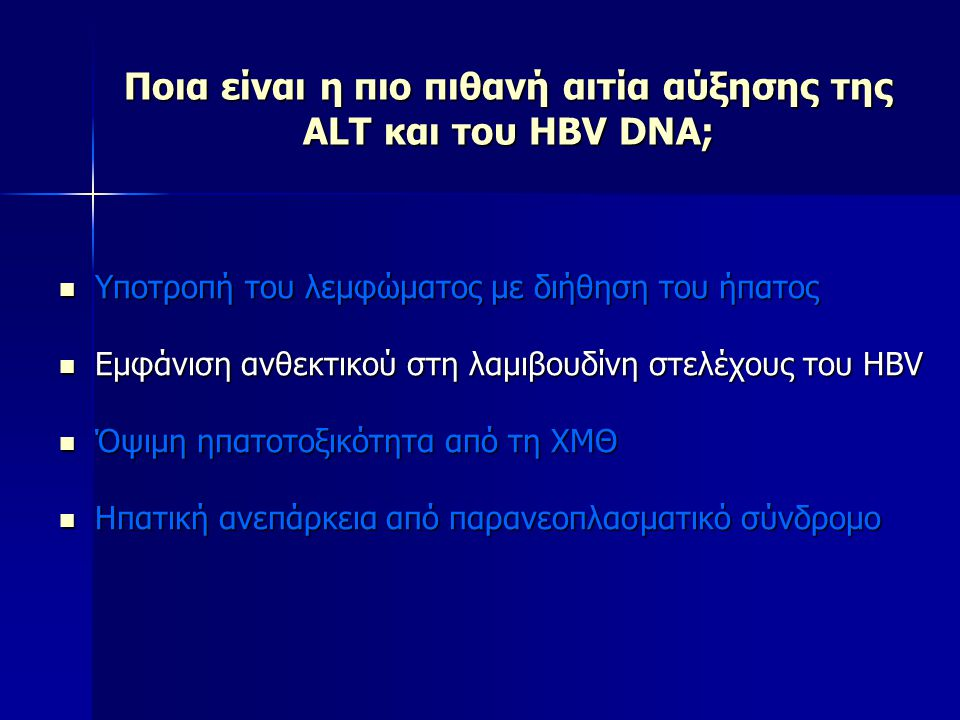 Ποια είναι η πιο πιθανή αιτία αύξησης της ALT και του HBV DNA;