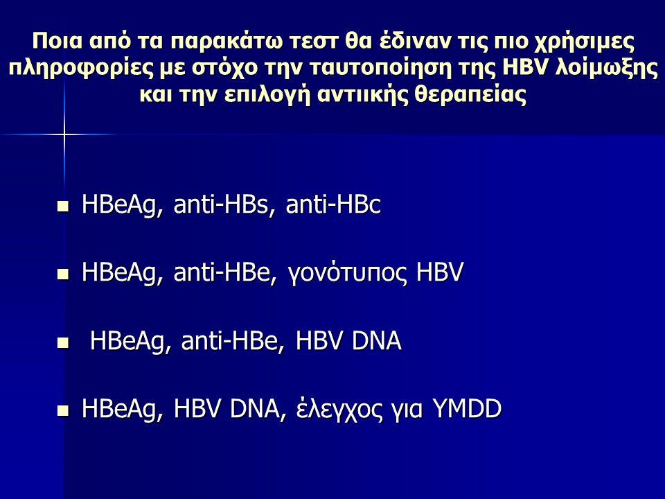HBeAg, anti-HBs, anti-HBc HBeAg, anti-HBe, γονότυπος HBV