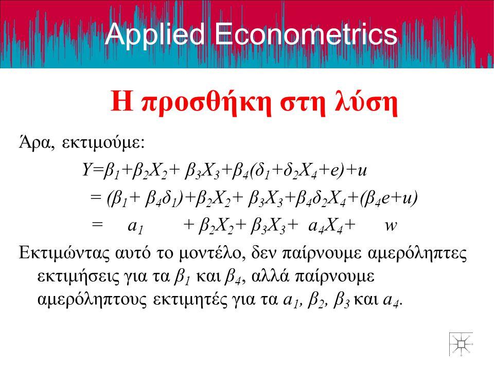 Η προσθήκη στη λύση Άρα, εκτιμούμε: Y=β1+β2X2+ β3X3+β4(δ1+δ2X4+e)+u