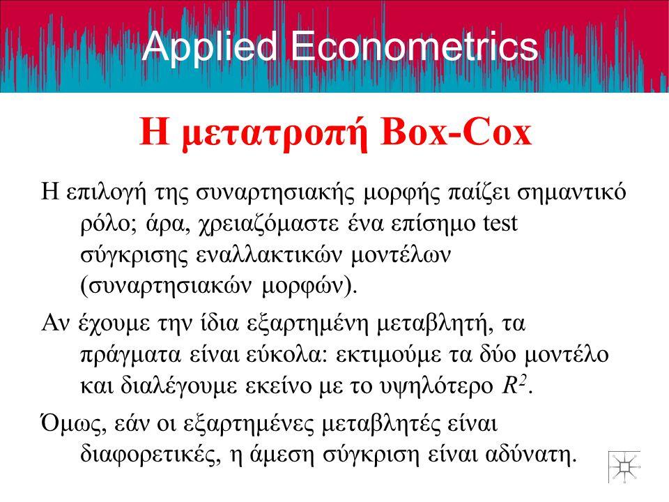 Η μετατροπή Box-Cox