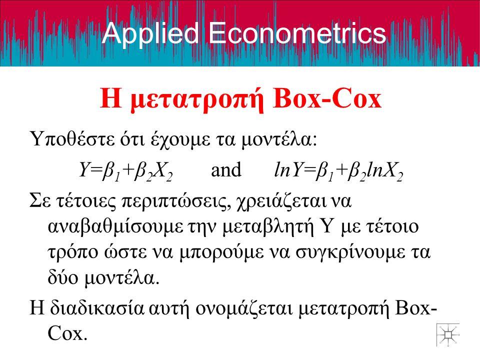 Η μετατροπή Box-Cox Υποθέστε ότι έχουμε τα μοντέλα: