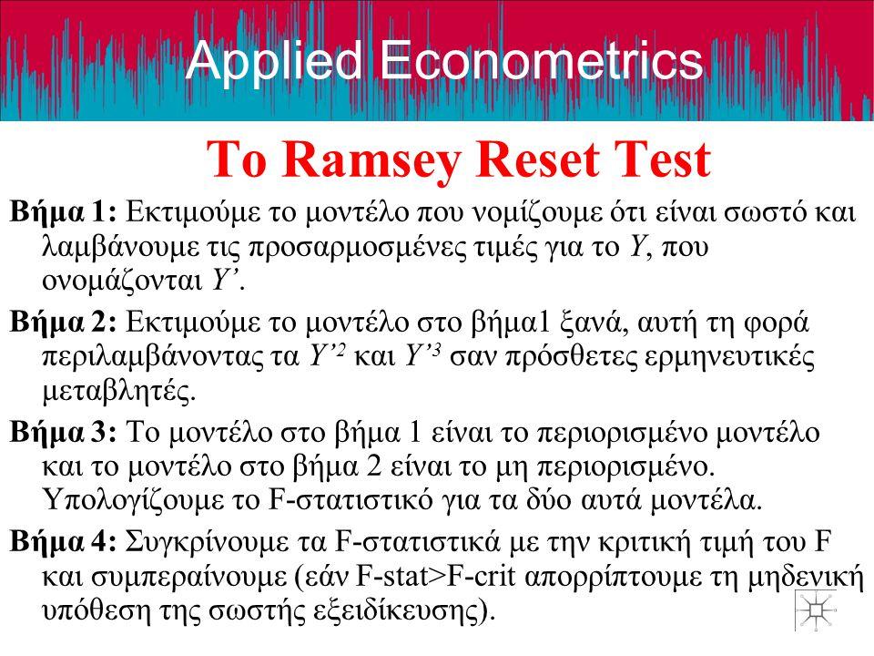 Το Ramsey Reset Test Βήμα 1: Εκτιμούμε το μοντέλο που νομίζουμε ότι είναι σωστό και λαμβάνουμε τις προσαρμοσμένες τιμές για το Y, που ονομάζονται Y'.