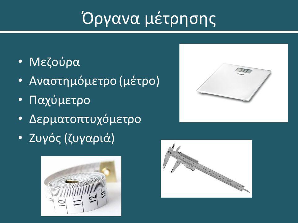 Όργανα μέτρησης Μεζούρα Αναστημόμετρο (μέτρο) Παχύμετρο