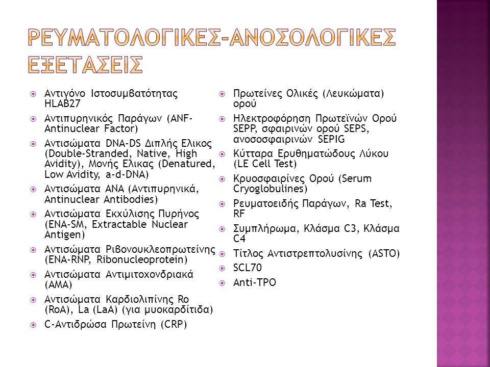 ΡΕΥΜΑΤΟΛΟΓΙΚΕΣ-ΑΝΟΣΟΛΟΓΙΚΕΣ ΕΞΕΤΑΣΕΙΣ