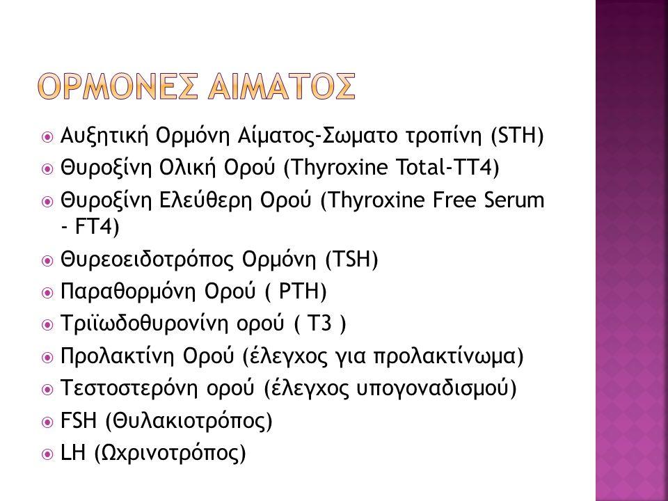 ΟΡΜΟΝΕΣ ΑΙΜΑΤΟΣ Aυξητική Ορμόνη Αίματος-Σωματο τροπίνη (STH)