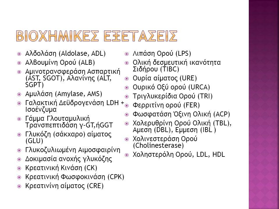 ΒΙΟΧΗΜΙΚΕΣ ΕΞΕΤΑΣΕΙΣ Αλδολάση (Αldolase, ADL) Λιπάση Ορού (LPS)