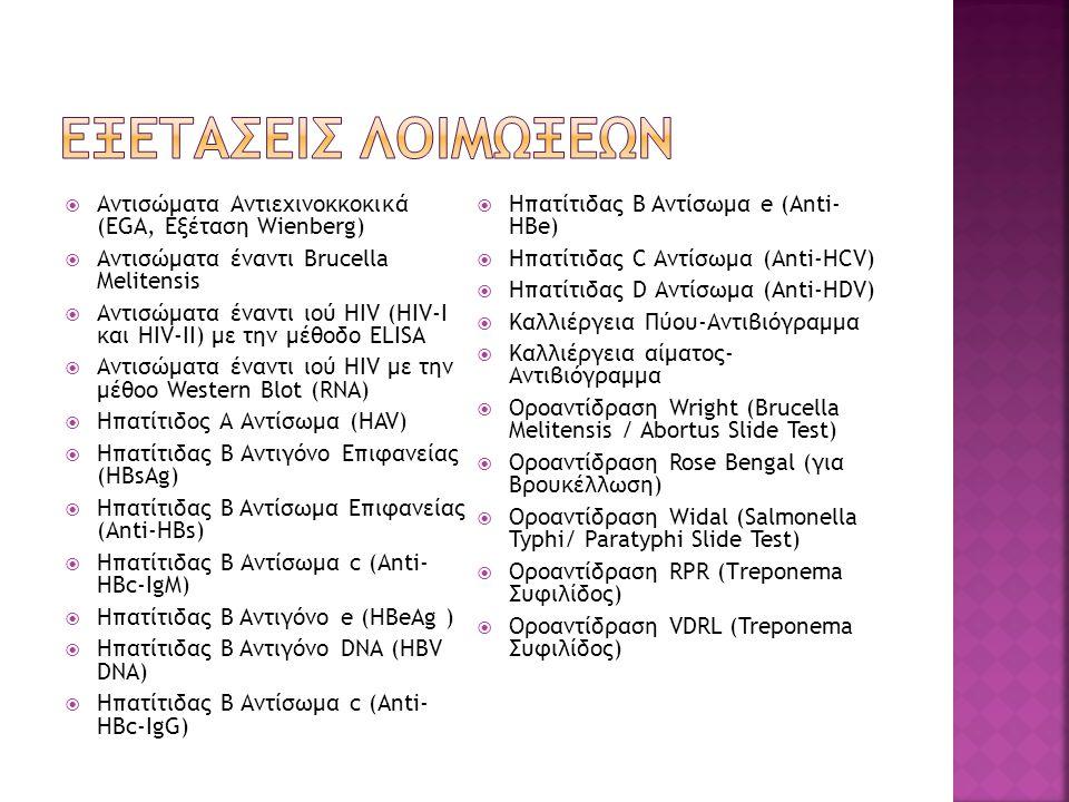 ΕΞΕΤΑΣΕΙΣ ΛΟΙΜΩΞΕΩΝ Αντισώματα Αντιεχινοκκοκικά (EGA, Εξέταση Wienberg) Ηπατίτιδας Β Aντίσωμα e (Anti- HBe)
