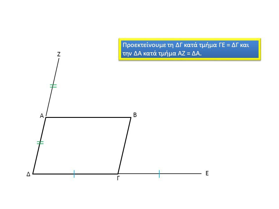 Προεκτείνουμε τη ΔΓ κατά τμήμα ΓΕ = ΔΓ και την ΔΑ κατά τμήμα ΑΖ = ΔΑ.