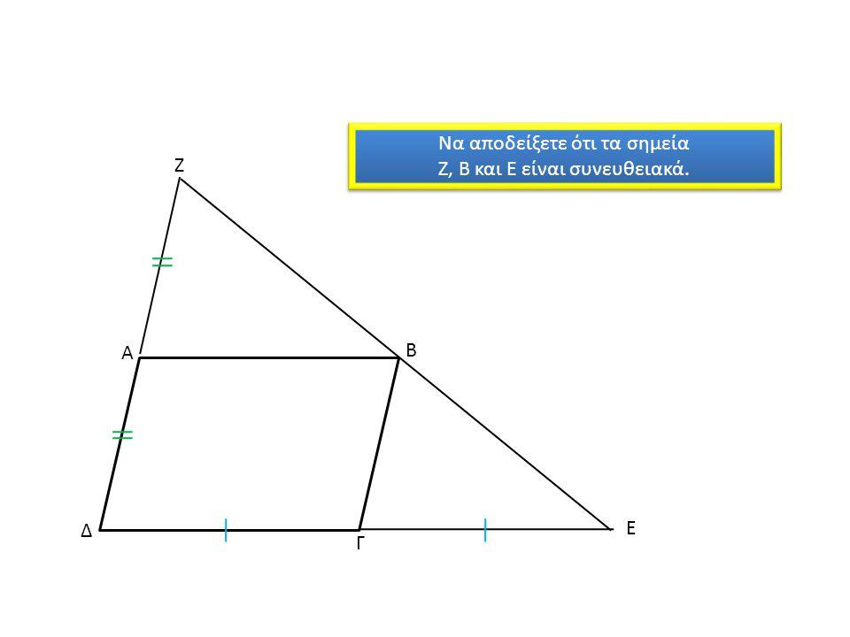Να αποδείξετε ότι τα σημεία Ζ, Β και Ε είναι συνευθειακά. Ζ