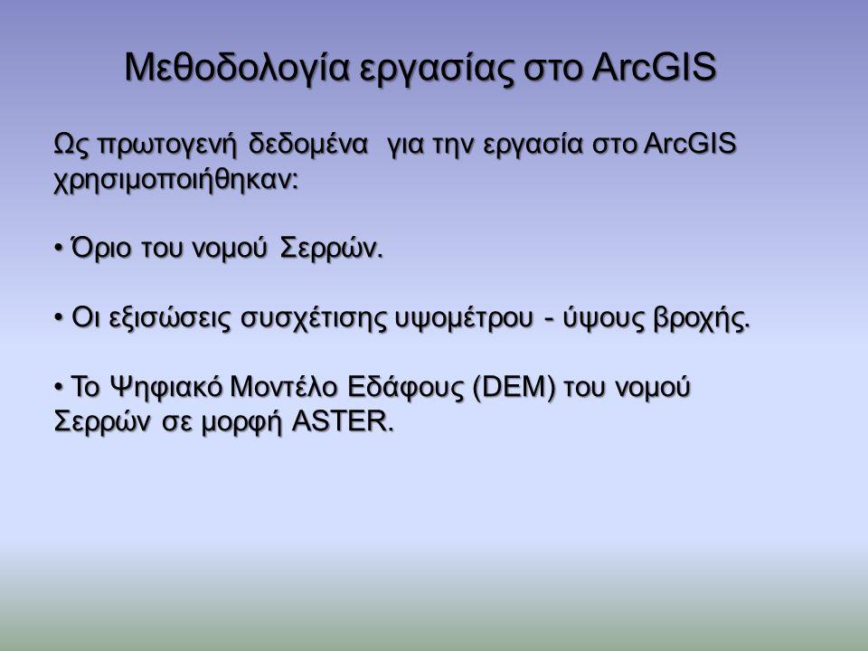 Μεθοδολογία εργασίας στο ArcGIS