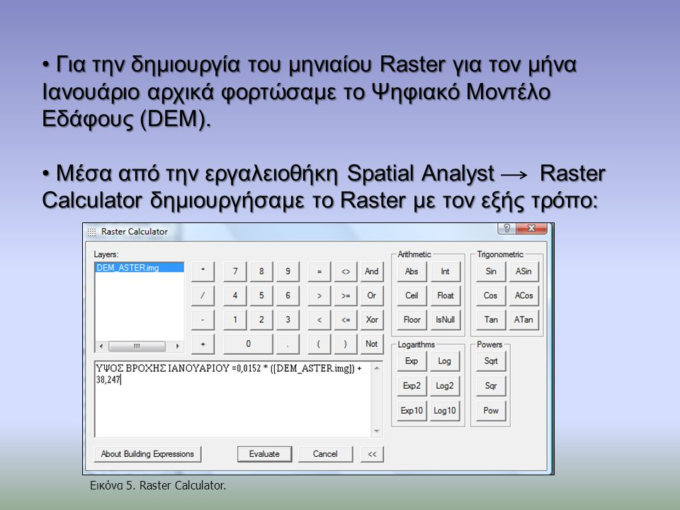 Για την δημιουργία του μηνιαίου Raster για τον μήνα Ιανουάριο αρχικά φορτώσαμε το Ψηφιακό Μοντέλο Εδάφους (DEM).