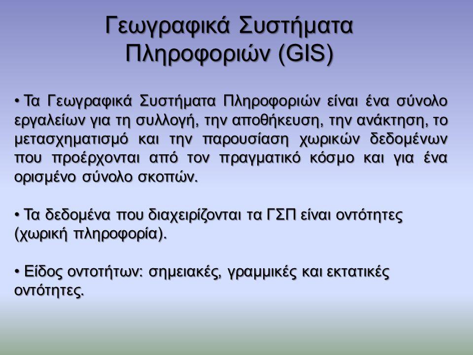 Γεωγραφικά Συστήματα Πληροφοριών (GIS)