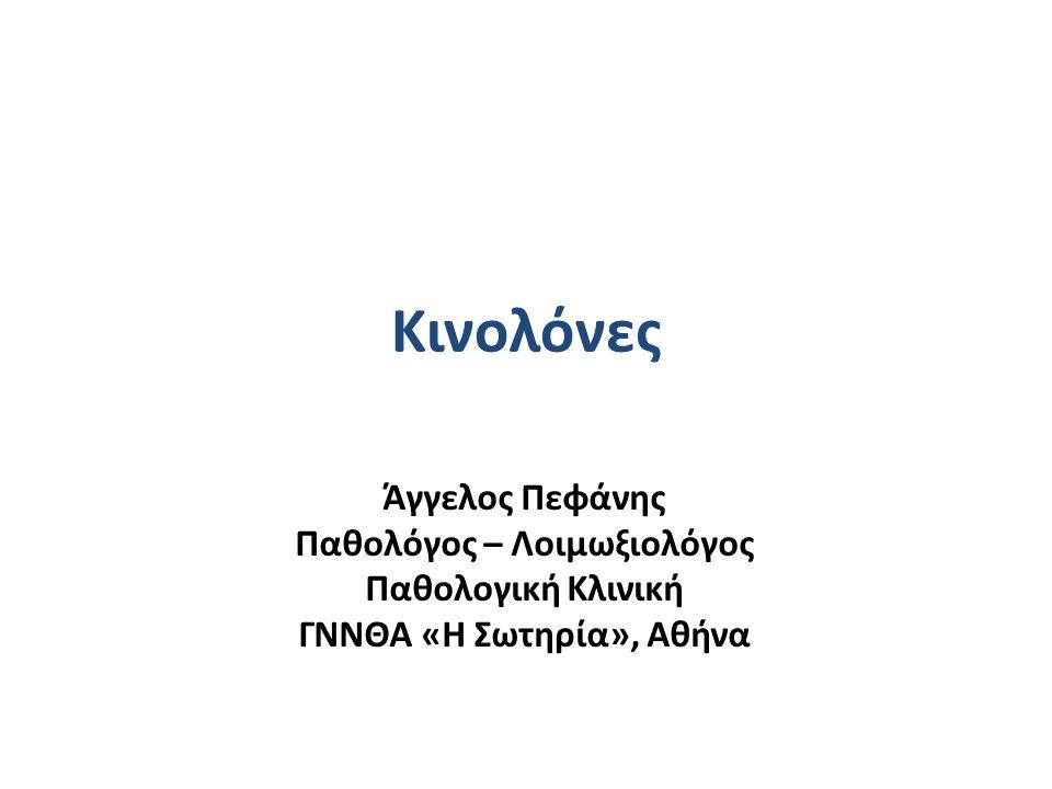 Παθολόγος – Λοιμωξιολόγος ΓΝΝΘΑ «Η Σωτηρία», Αθήνα