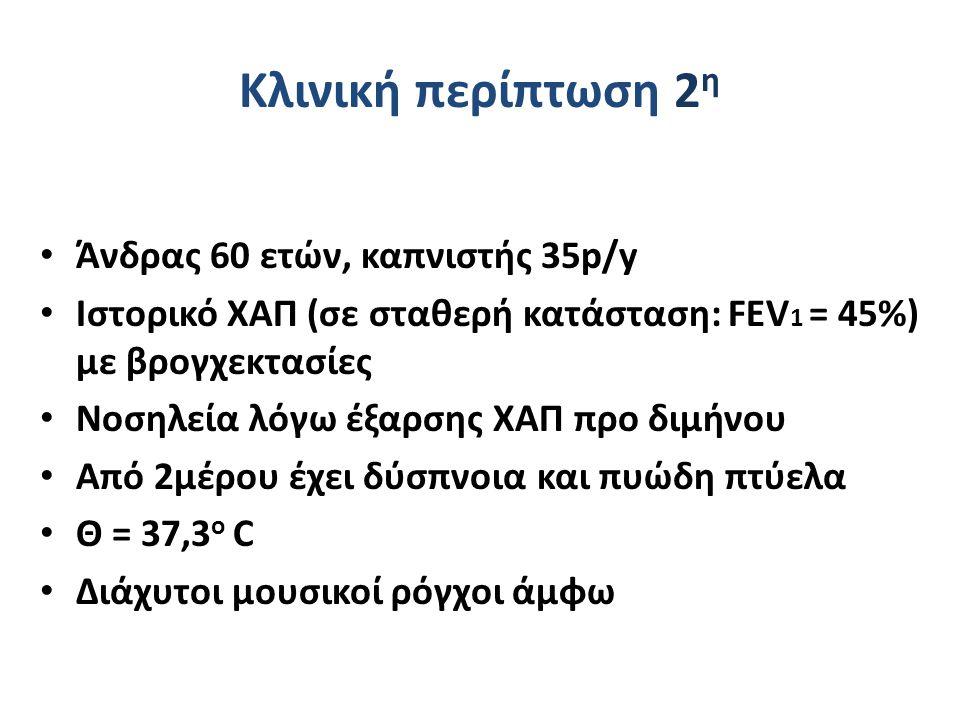 Κλινική περίπτωση 2η Άνδρας 60 ετών, καπνιστής 35p/y