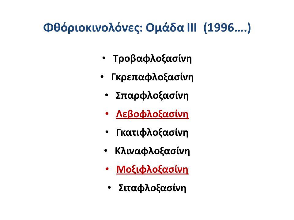 Φθόριοκινολόνες: Ομάδα ΙΙΙ (1996….)
