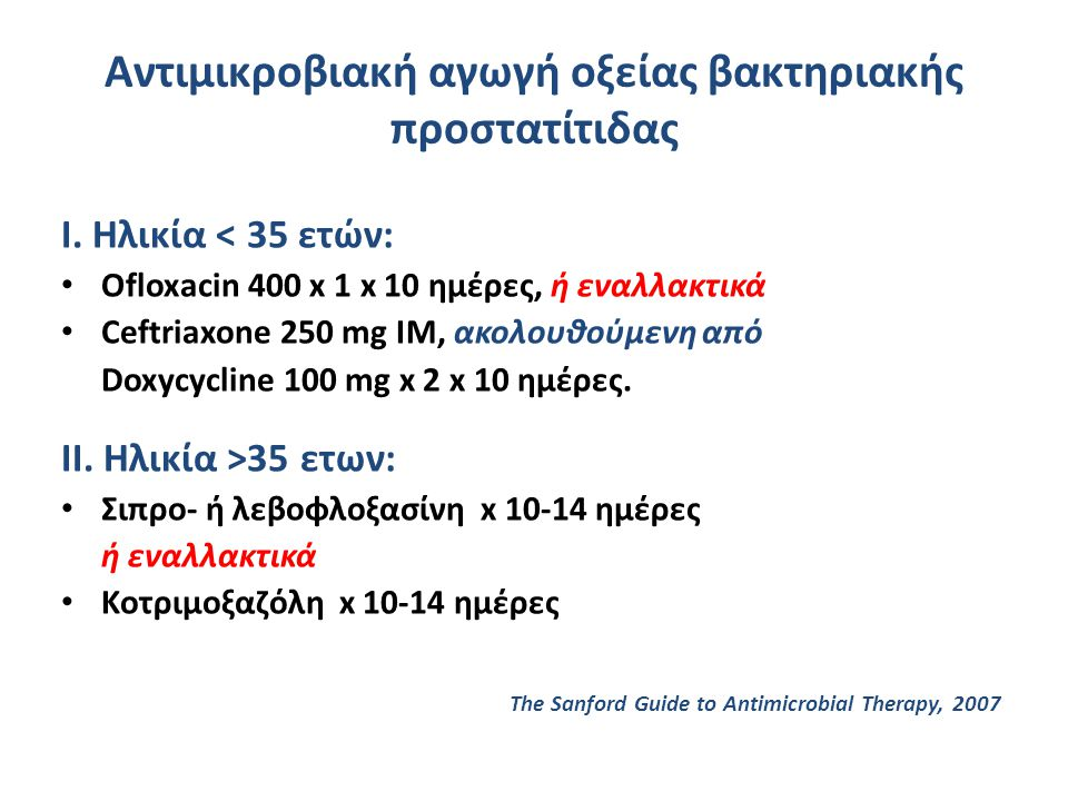 Αντιμικροβιακή αγωγή οξείας βακτηριακής προστατίτιδας
