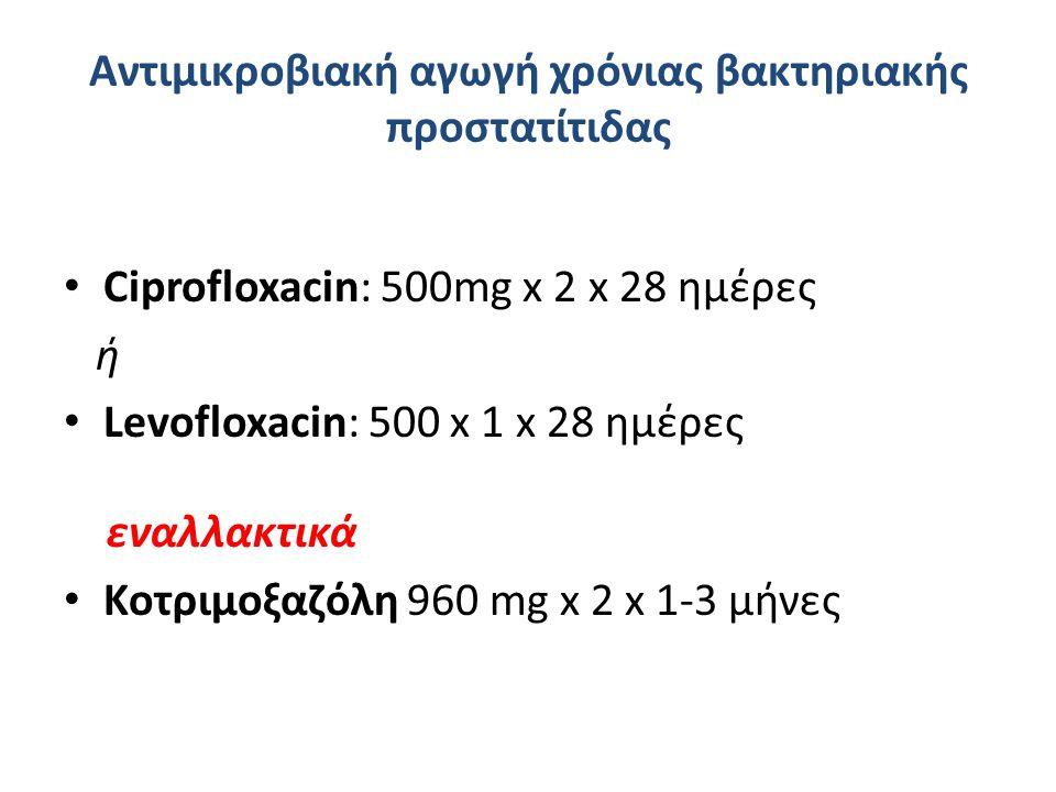 Αντιμικροβιακή αγωγή χρόνιας βακτηριακής προστατίτιδας