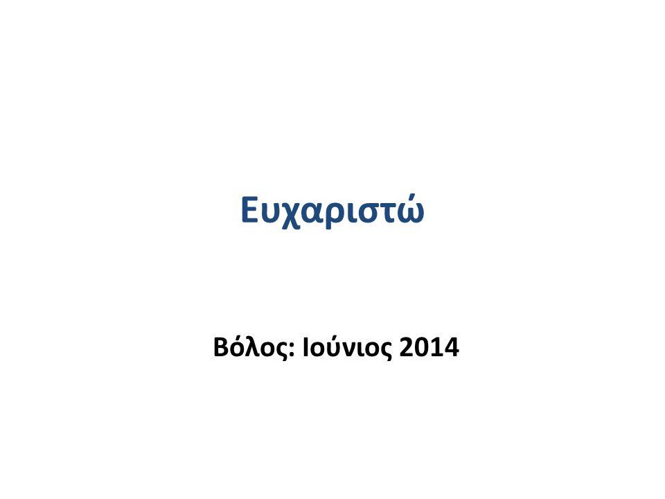 Ευχαριστώ Βόλος: Ιούνιος 2014