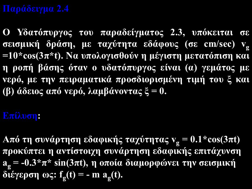 Παράδειγμα 2.4