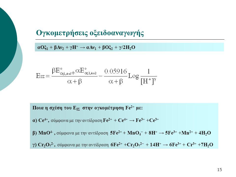 Ογκομετρήσεις οξειδοαναγωγής