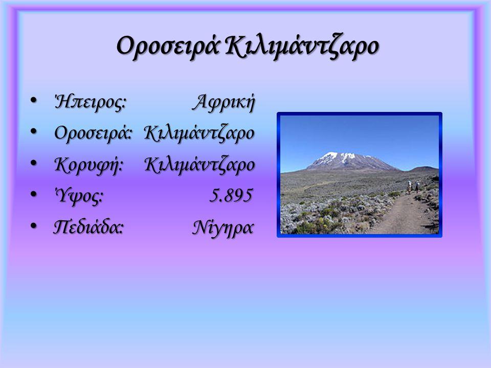 Οροσειρά Κιλιμάντζαρο
