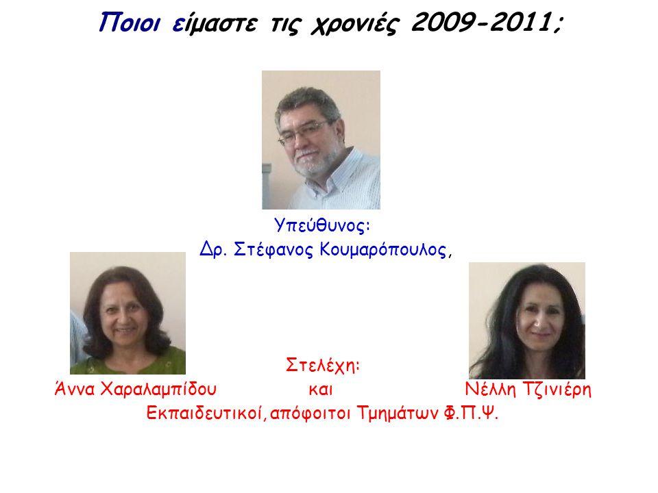 Ποιοι είμαστε τις χρονιές 2009-2011;