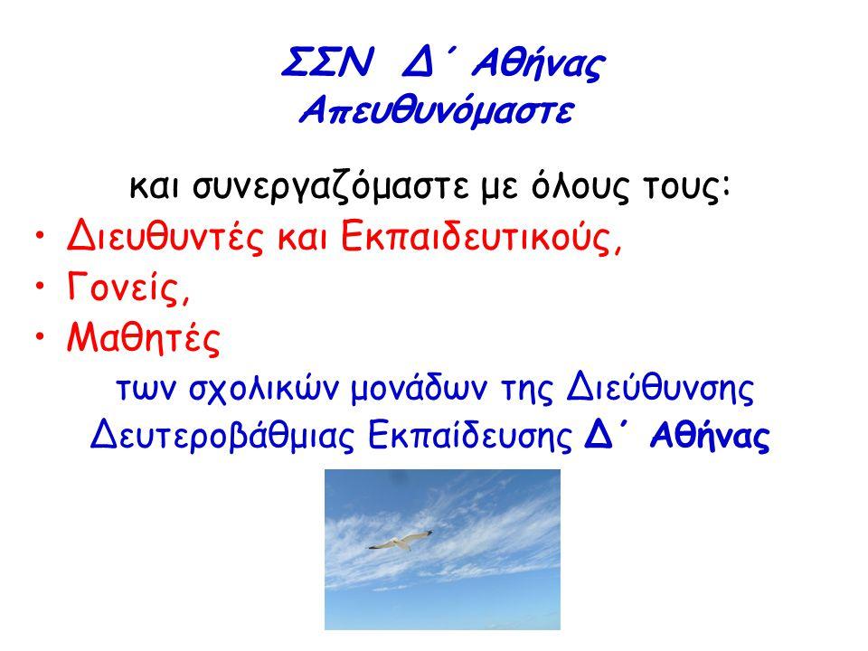 ΣΣΝ Δ΄ Αθήνας Απευθυνόμαστε