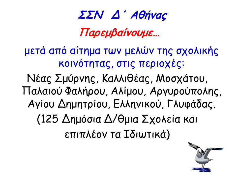 ΣΣΝ Δ΄ Αθήνας Παρεμβαίνουμε…