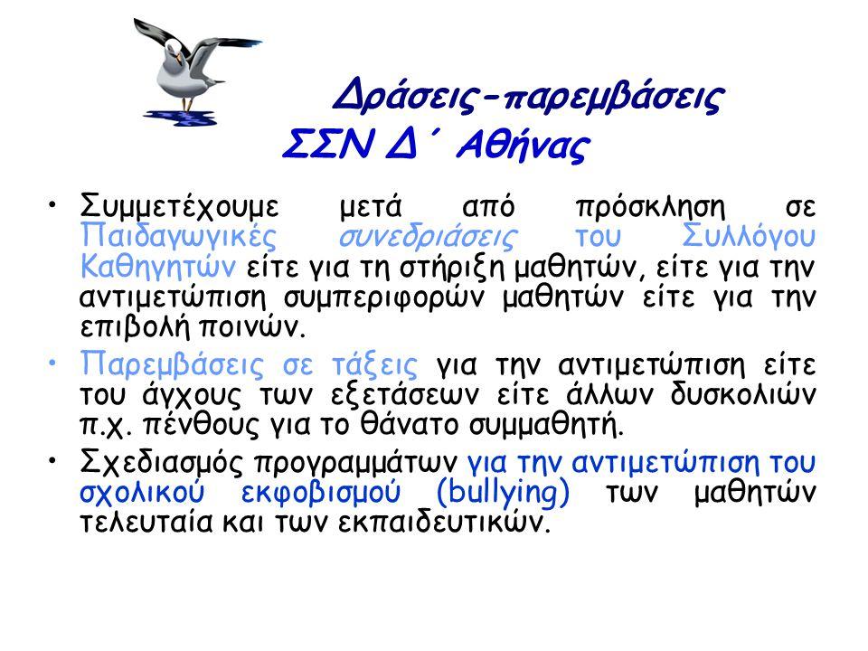 Δράσεις-παρεμβάσεις ΣΣΝ Δ΄ Αθήνας