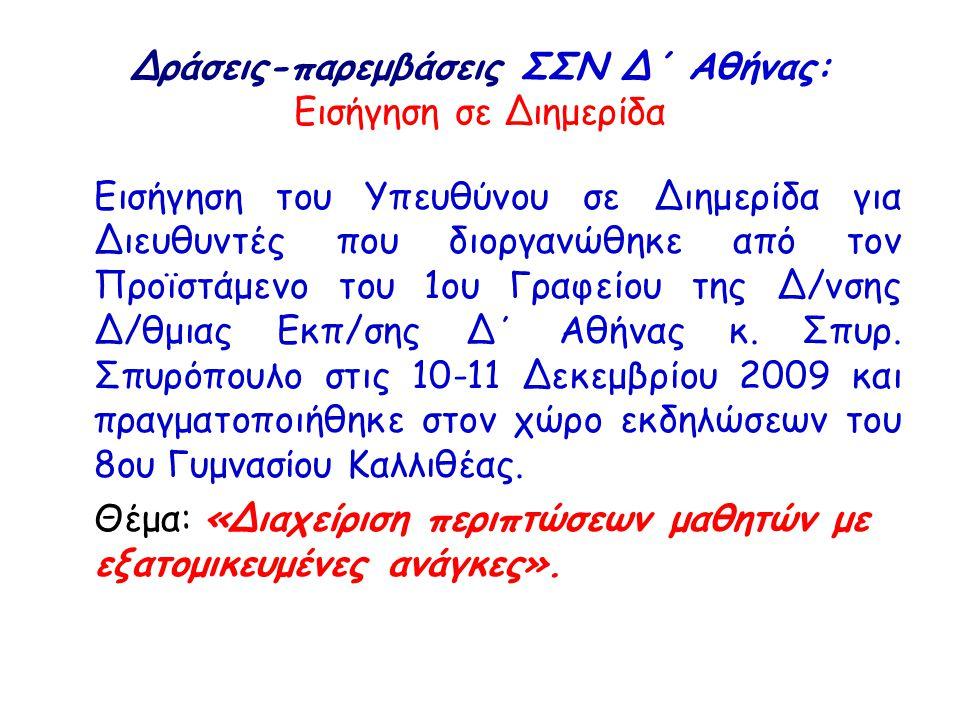Δράσεις-παρεμβάσεις ΣΣΝ Δ΄ Αθήνας: Εισήγηση σε Διημερίδα