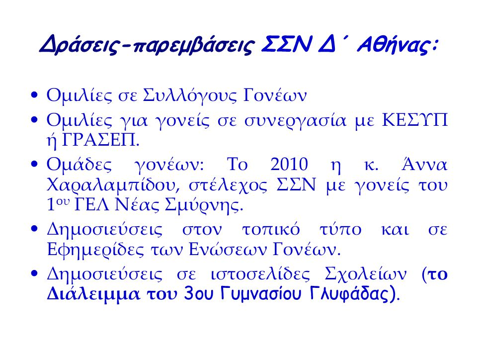 Δράσεις-παρεμβάσεις ΣΣΝ Δ΄ Αθήνας: