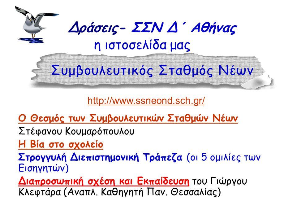 Δράσεις- ΣΣΝ Δ΄ Αθήνας η ιστοσελίδα μας http://www.ssneond.sch.gr/