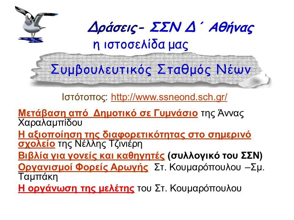 Ιστότοπος: http://www.ssneond.sch.gr/