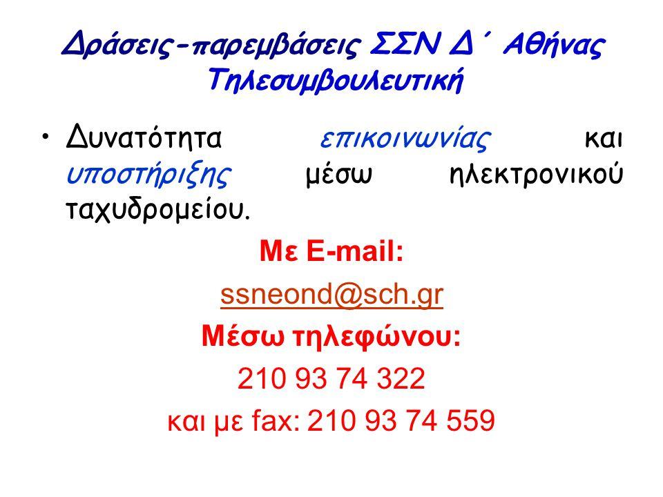 Δράσεις-παρεμβάσεις ΣΣΝ Δ΄ Αθήνας Τηλεσυμβουλευτική