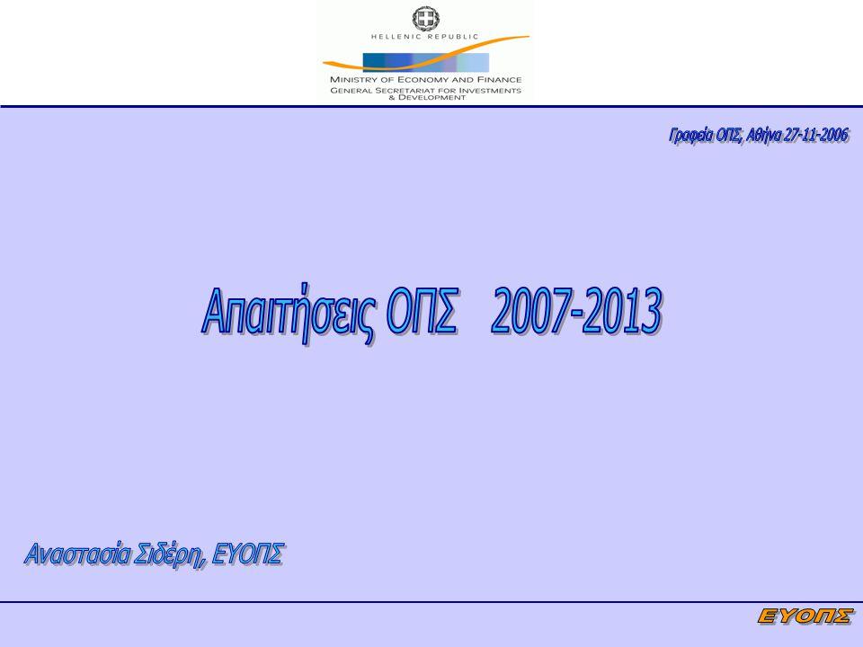 Απαιτήσεις ΟΠΣ 2007-2013 Αναστασία Σιδέρη, ΕΥΟΠΣ