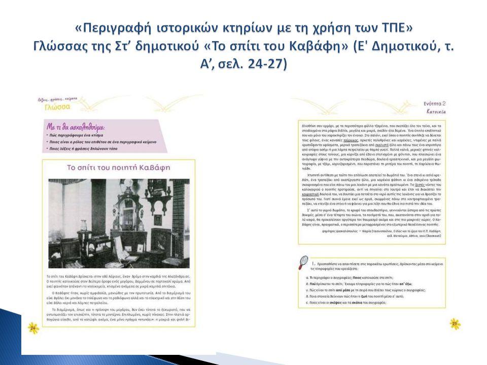 «Περιγραφή ιστορικών κτηρίων με τη χρήση των ΤΠΕ» Γλώσσας της Στ' δημοτικού «Το σπίτι του Καβάφη» (Ε Δημοτικού, τ.