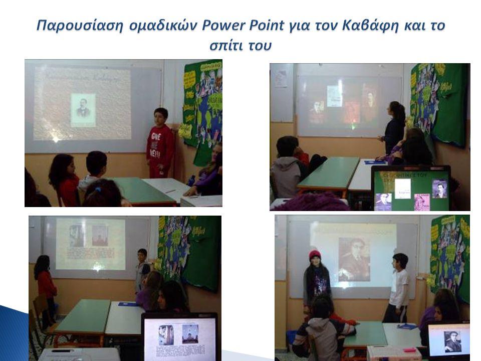 Παρουσίαση ομαδικών Power Point για τον Καβάφη και το σπίτι του