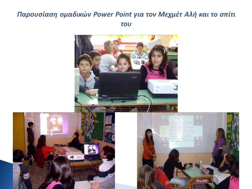Παρουσίαση ομαδικών Power Point για τον Μεχμέτ Αλή και το σπίτι του