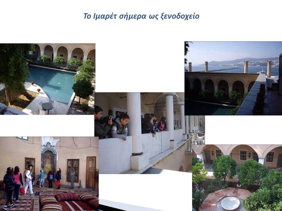 Το Ιμαρέτ σήμερα ως ξενοδοχείο