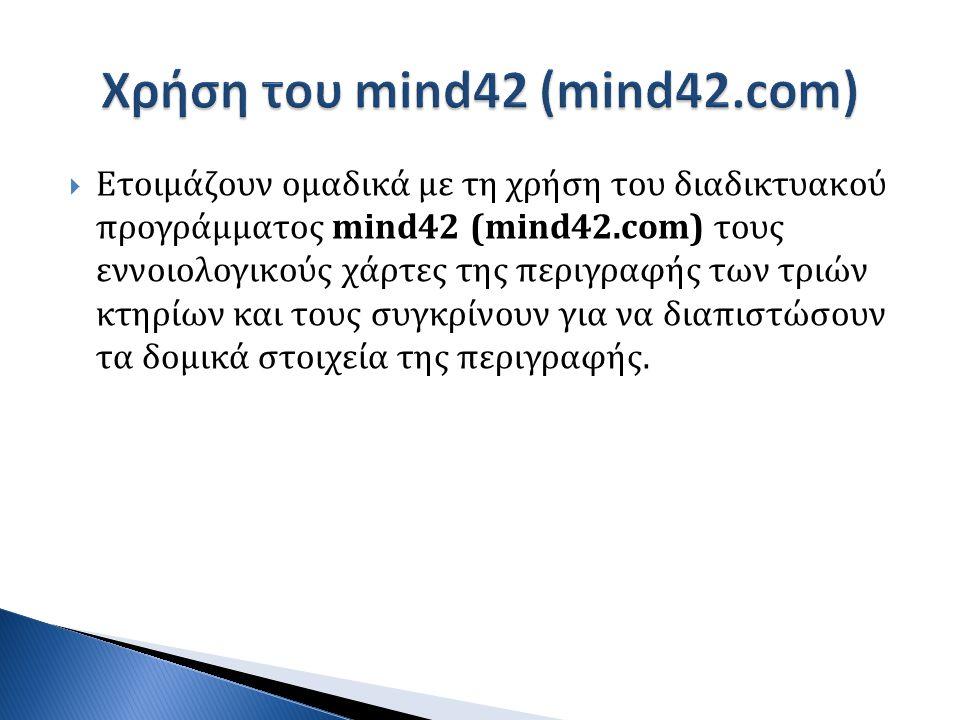 Χρήση του mind42 (mind42.com)